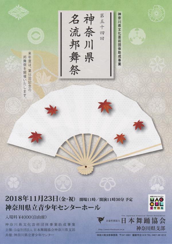 邦舞祭2018表