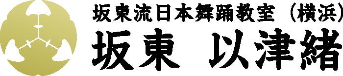 坂東流日本舞踊教室(横浜)坂東以津緒